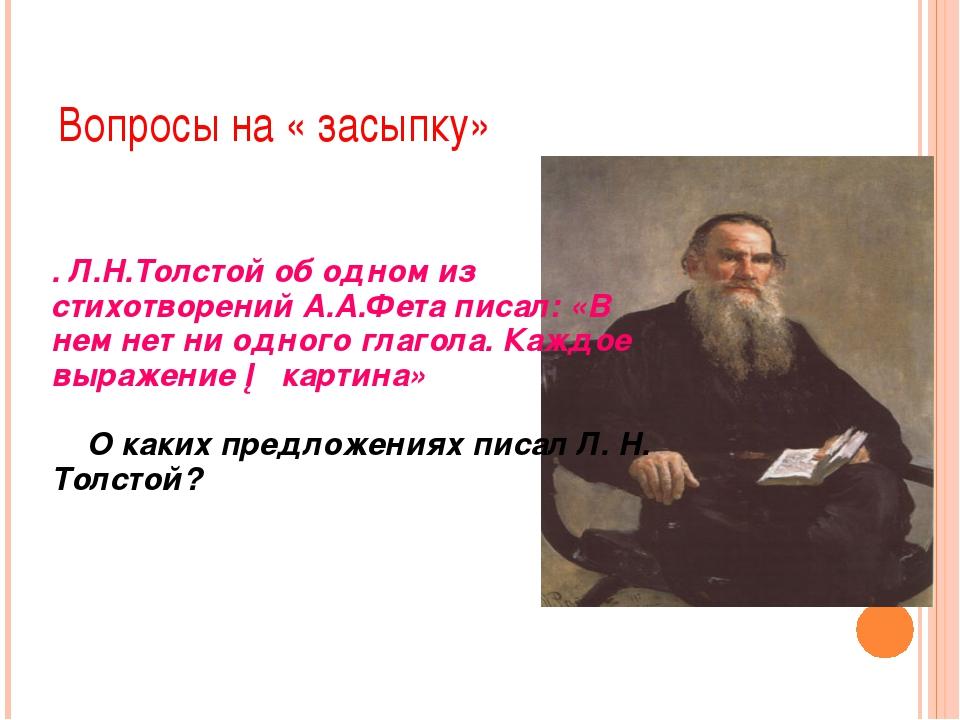 Вопросы на « засыпку» . Л.Н.Толстой об одном из стихотворений А.А.Фета писал:...