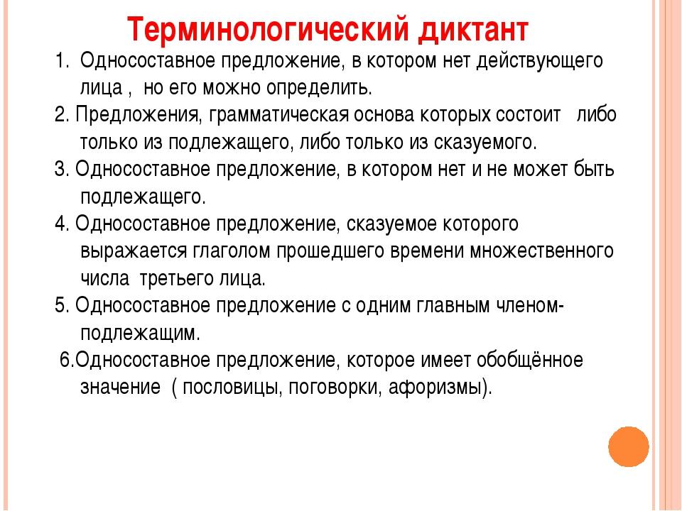 Терминологический диктант Односоставное предложение, в котором нет действующ...