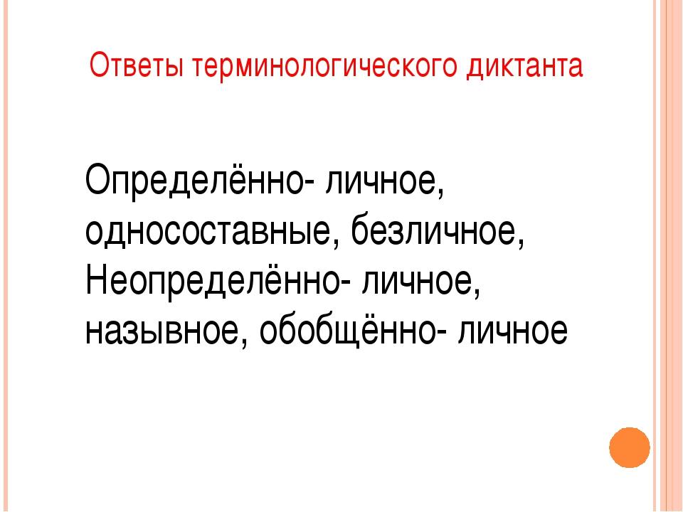 Ответы терминологического диктанта Определённо- личное, односоставные, безлич...