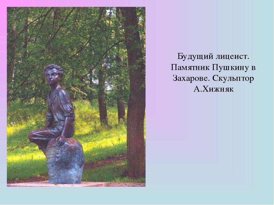 Будущий лицеист. Памятник Пушкину в Захарове. Скульптор А.Хижняк