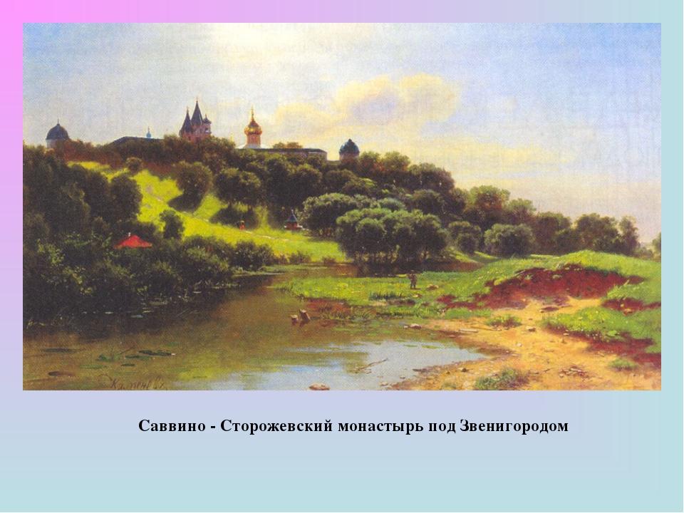 Саввино - Сторожевский монастырь под Звенигородом