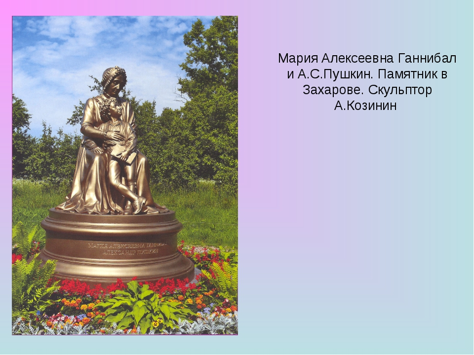 Мария Алексеевна Ганнибал и А.С.Пушкин. Памятник в Захарове. Скульптор А.Кози...