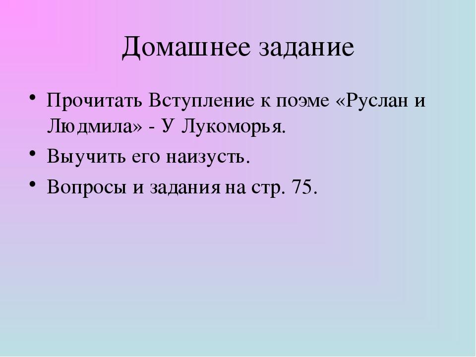 Домашнее задание Прочитать Вступление к поэме «Руслан и Людмила» - У Лукоморь...
