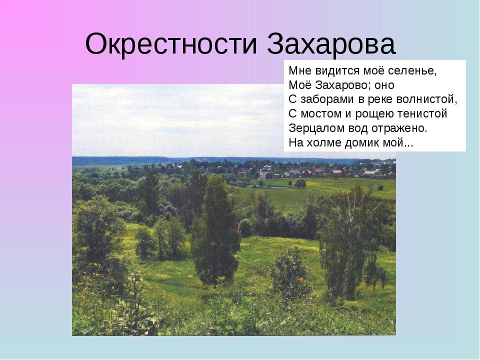 Окрестности Захарова Мне видится моё селенье, Моё Захарово; оно С заборами в...