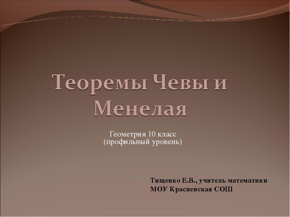 Геометрия 10 класс (профильный уровень) Тищенко Е.В., учитель математики МОУ...