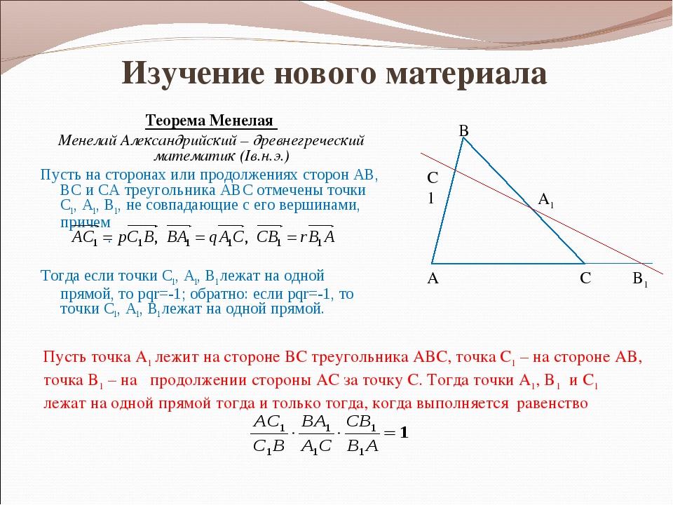 Изучение нового материала Теорема Менелая Менелай Александрийский – древнегре...