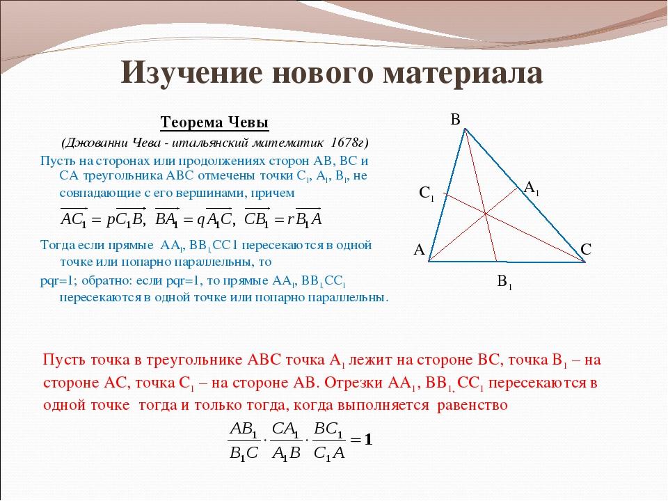 Изучение нового материала Теорема Чевы (Джованни Чева - итальянский математик...