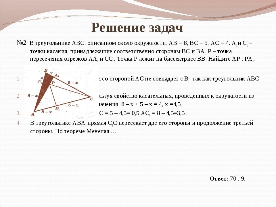 Решение задач №2. В треугольнике АВС, описанном около окружности, АВ = 8, ВС...