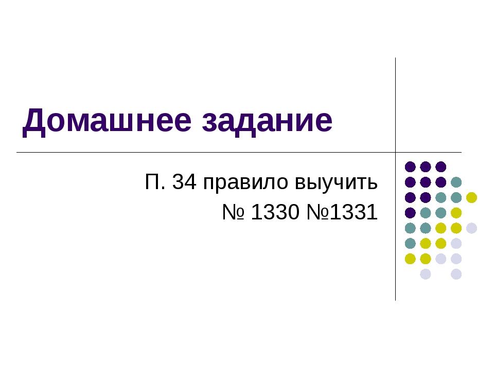 Домашнее задание П. 34 правило выучить № 1330 №1331