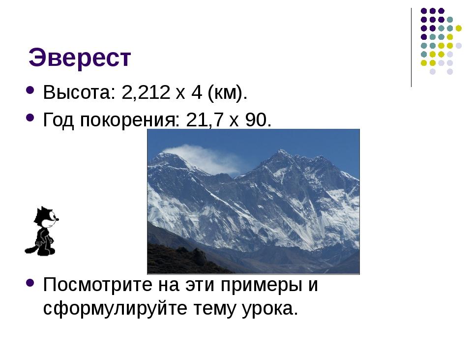 Эверест Высота: 2,212 х 4 (км). Год покорения: 21,7 х 90. Посмотрите на эти п...