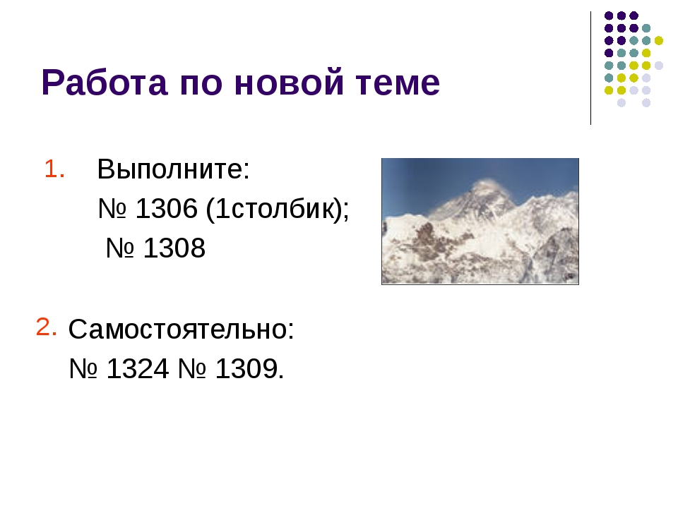 Работа по новой теме Выполните: № 1306 (1столбик); № 1308 Самостоятельно: № 1...