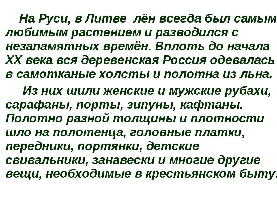 На Руси, в Литве лён всегда был самым любимым растением и разводился с незап...