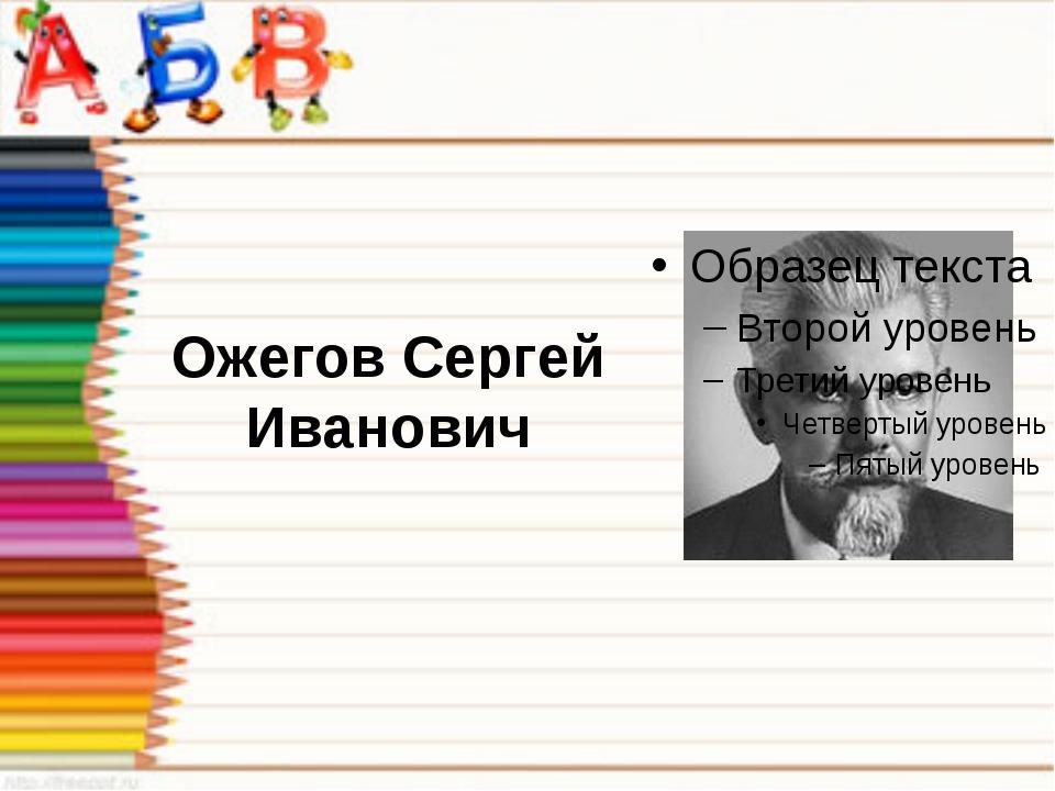 Ожегов Сергей Иванович