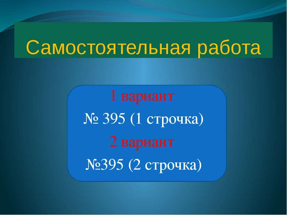 Самостоятельная работа 1 вариант № 395 (1 строчка) 2 вариант №395 (2 строчка)