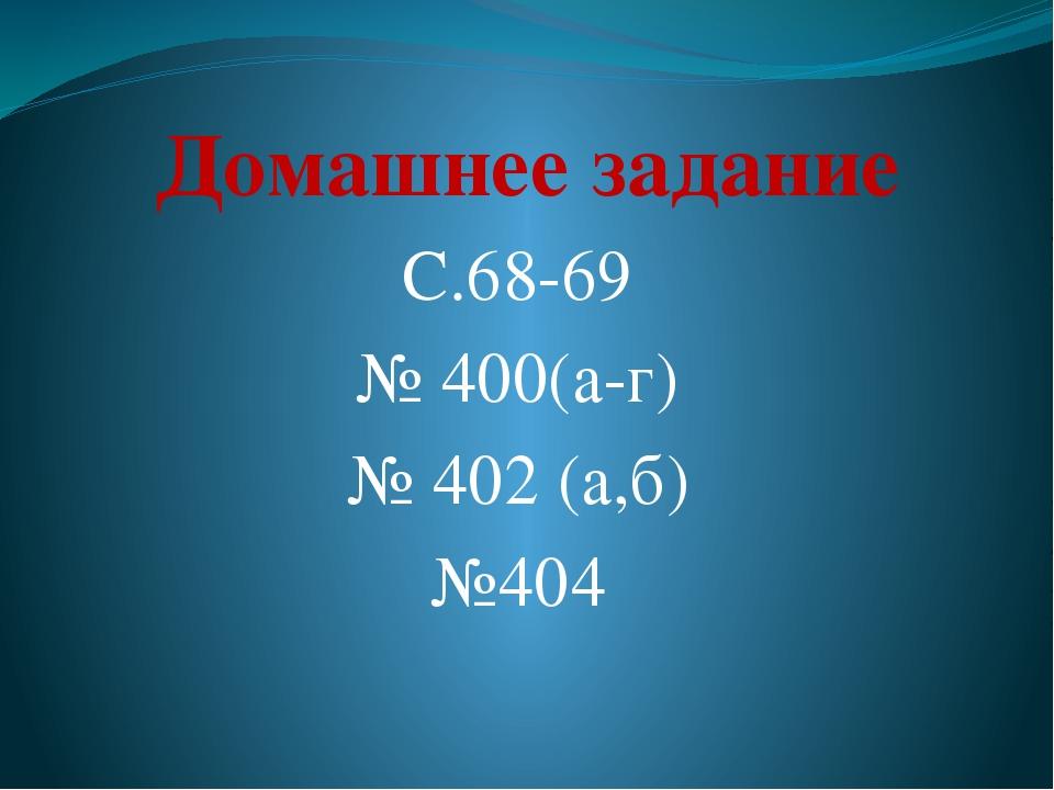 Домашнее задание С.68-69 № 400(а-г) № 402 (а,б) №404