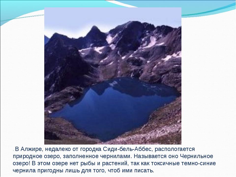 . В Алжире, недалеко от городка Сиди-бель-Аббес, распологается природное озер...