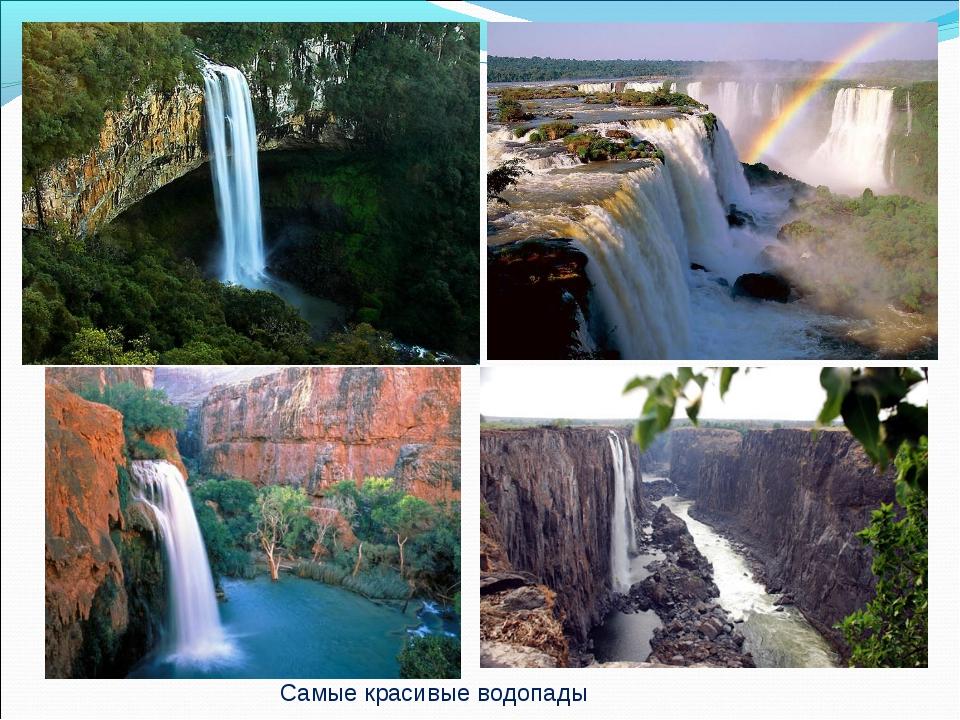 Самые красивые водопады Самые красивые водопады