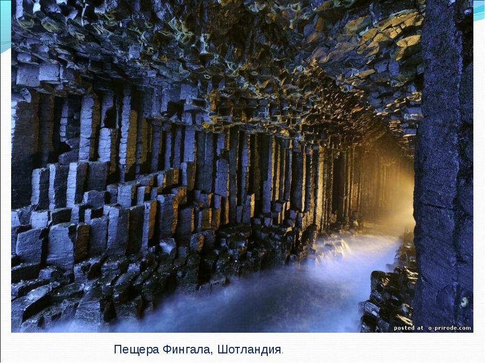Пещера Фингала, Шотландия. Пещера Фингала, Шотландия.