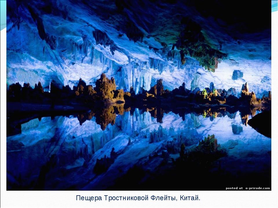 Пещера Тростниковой Флейты, Китай. Пещера Тростниковой Флейты, Китай.