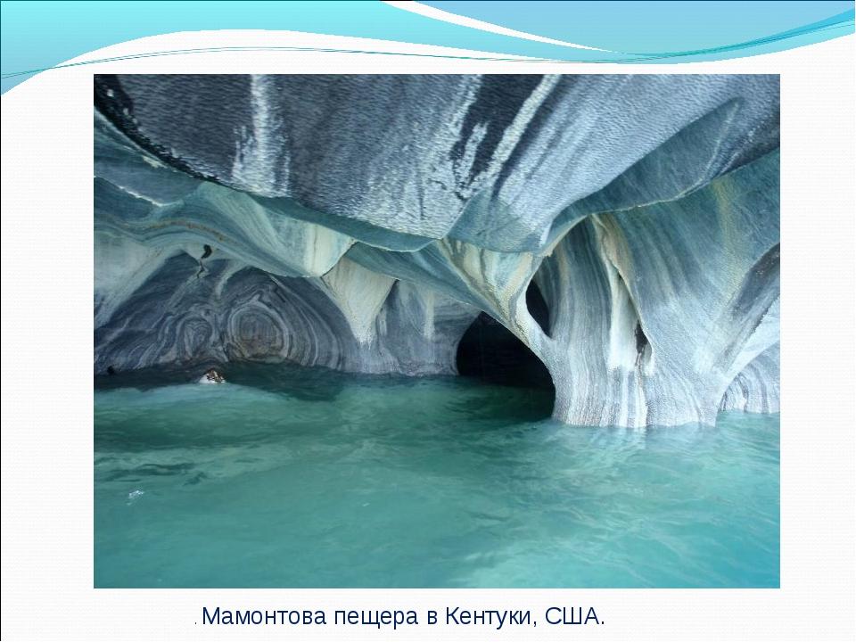 . Мамонтова пещера в Кентуки, США. . Мамонтова пещера в Кентуки, США.