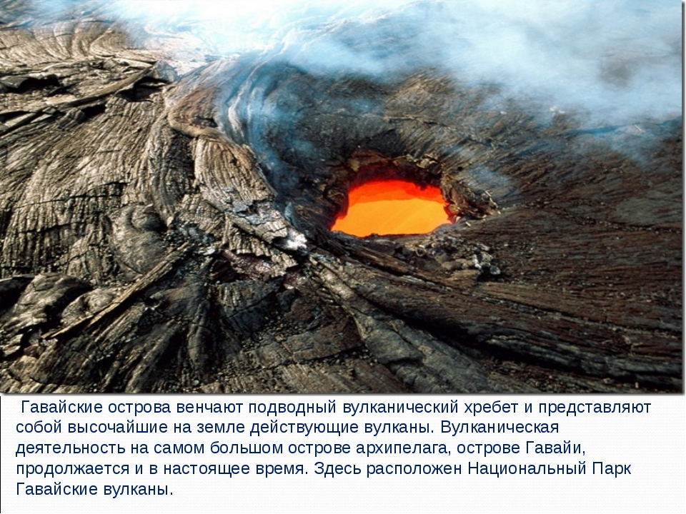 Гавайские острова венчают подводный вулканический хребет и представляют собо...