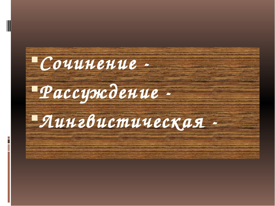 Сочинение - Рассуждение - Лингвистическая -