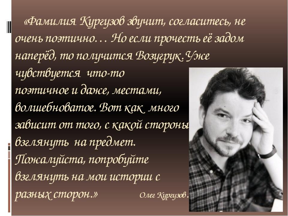 «Фамилия Кургузов звучит, согласитесь, не очень поэтично… Но если прочесть е...