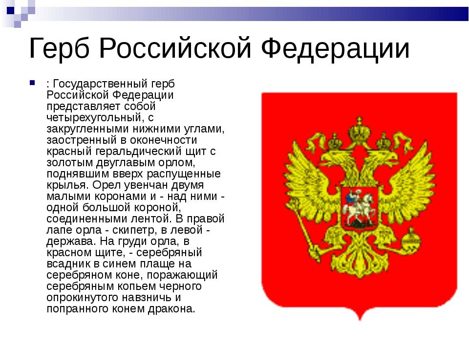 современный герб россии история и символика звезды