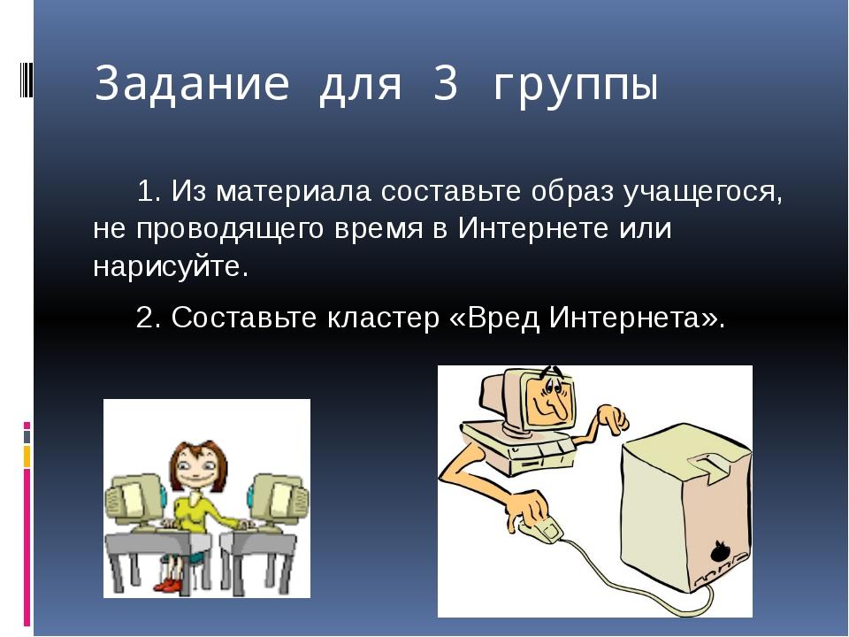 Задание для 3 группы 1. Из материала составьте образ учащегося, не проводящег...