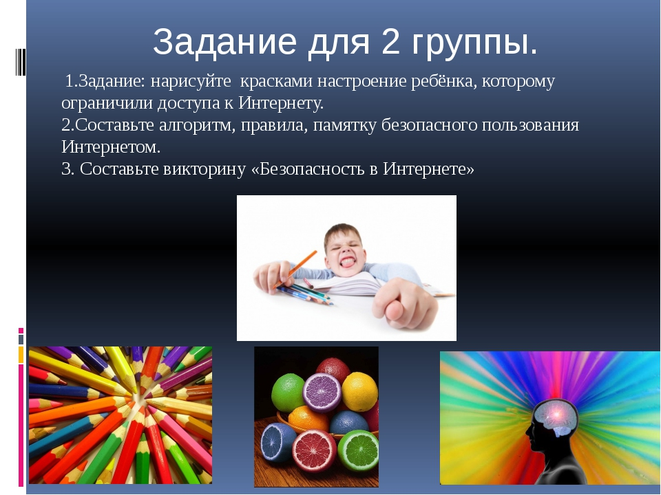 Задание для 2 группы. 1.Задание: нарисуйте красками настроение ребёнка, котор...