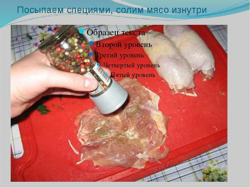 Посыпаем специями, солим мясо изнутри