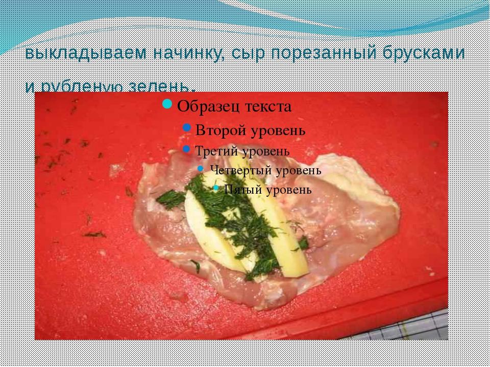 выкладываем начинку, сыр порезанный брусками и рубленую зелень.