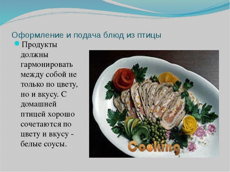 Оформление и подача блюд из птицы Продукты должны гармонировать между собой н...