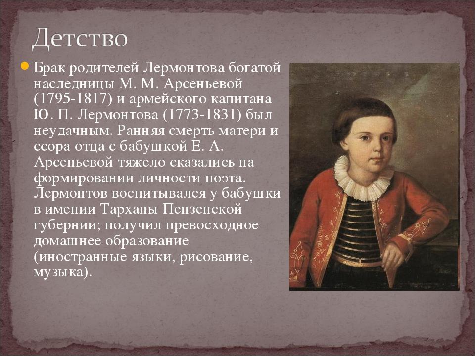 Брак родителей Лермонтова богатой наследницы М. М. Арсеньевой (1795-1817) и а...