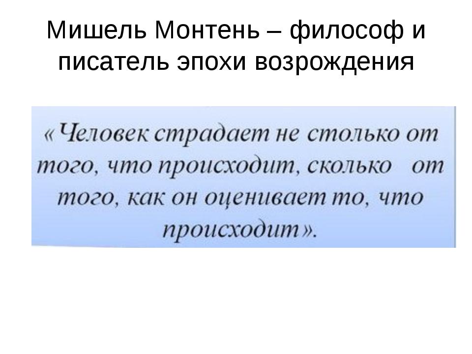 Мишель Монтень – философ и писатель эпохи возрождения