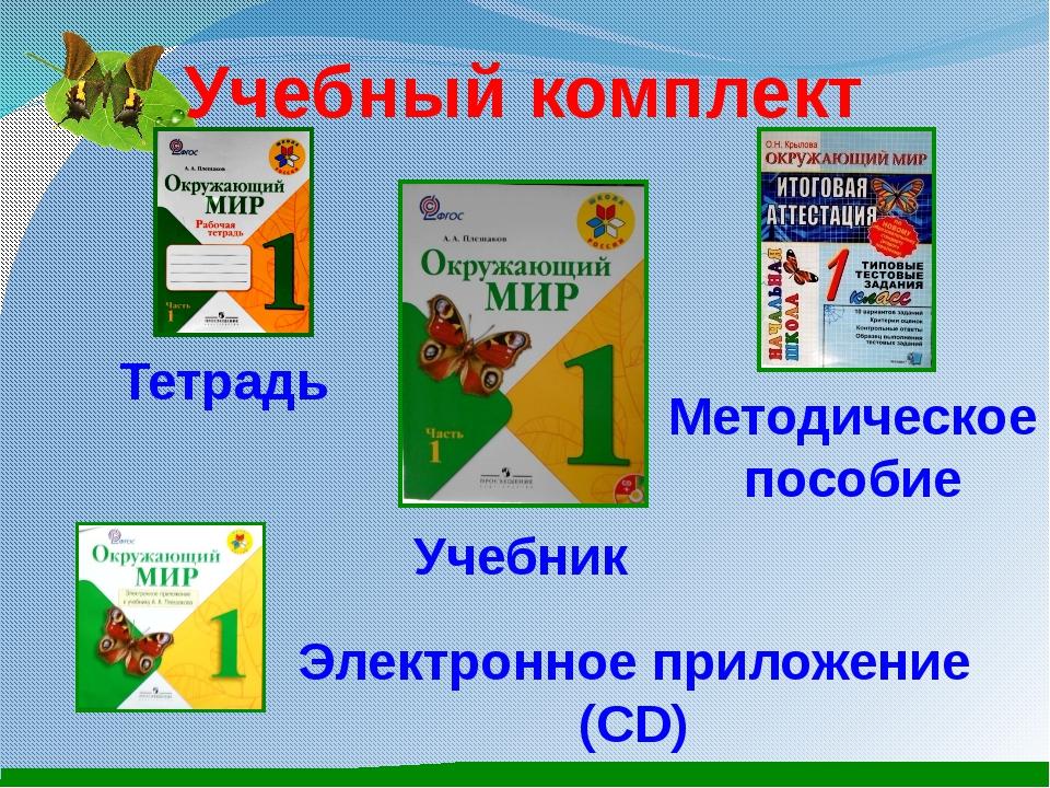 Учебный комплект Учебник Тетрадь Методическое пособие Электронное приложение...