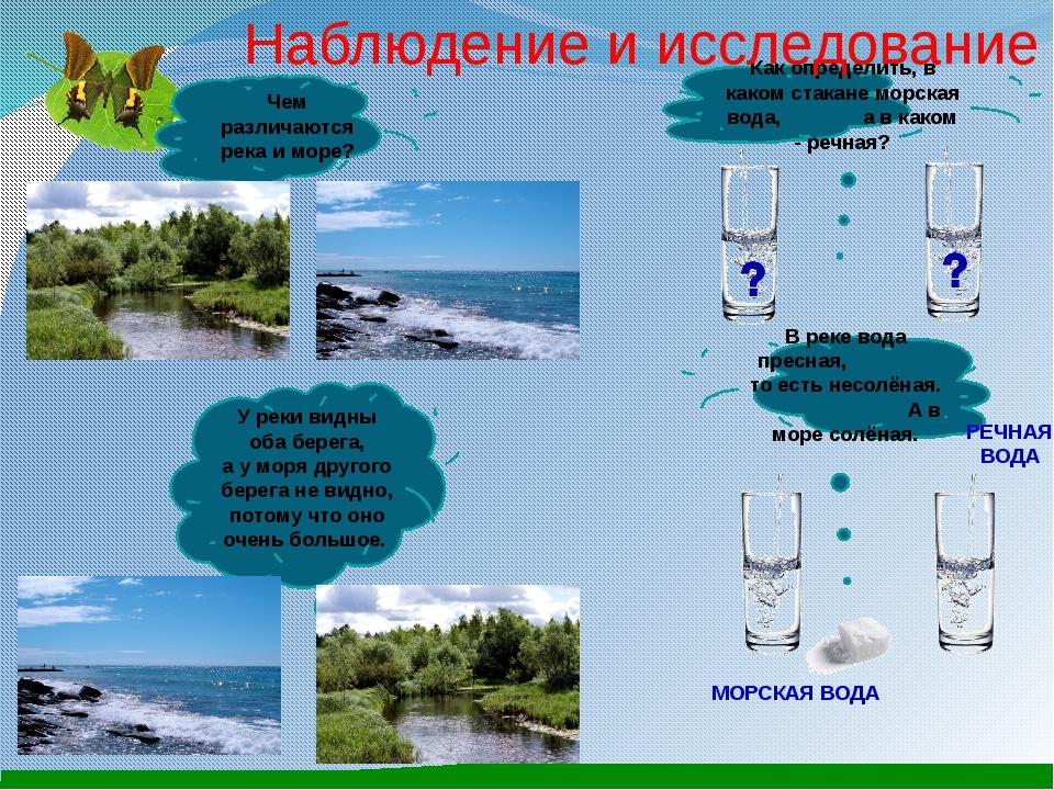Чем различаются река и море? Уреки видны оба берега, ауморя другого берег...