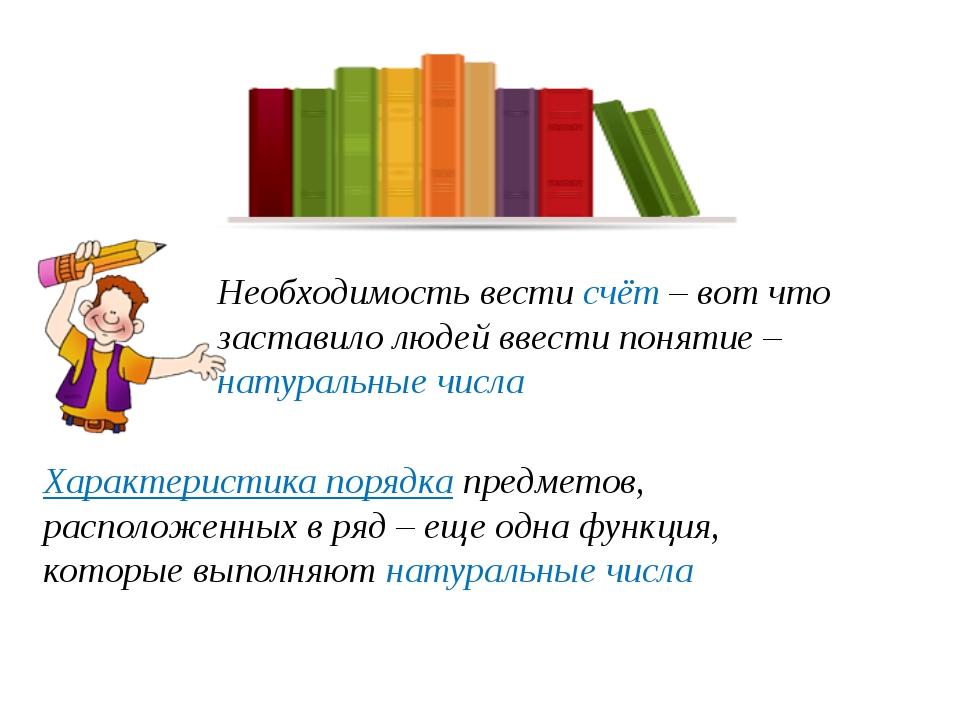 Характеристика порядка предметов, расположенных в ряд – еще одна функция, кот...