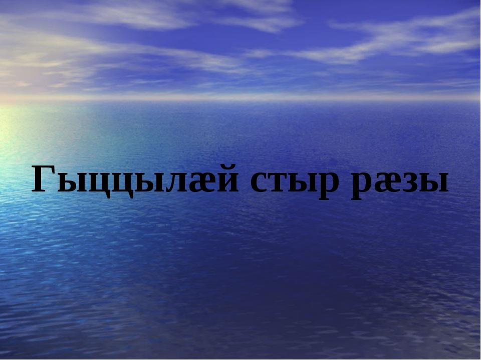 Гыццылæй стыр рæзы