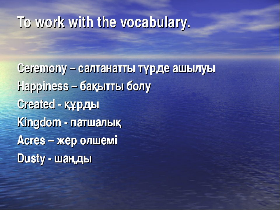 To work with the vocabulary. Ceremony – салтанатты түрде ашылуы Happiness – б...