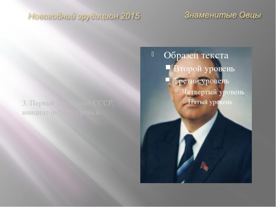 4. Первый всенародно избранный Президент России