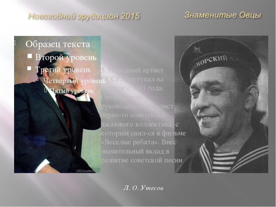 6. Поэт, тонкий лирик, певец крестьянской Руси, знаток народного языка и наро...