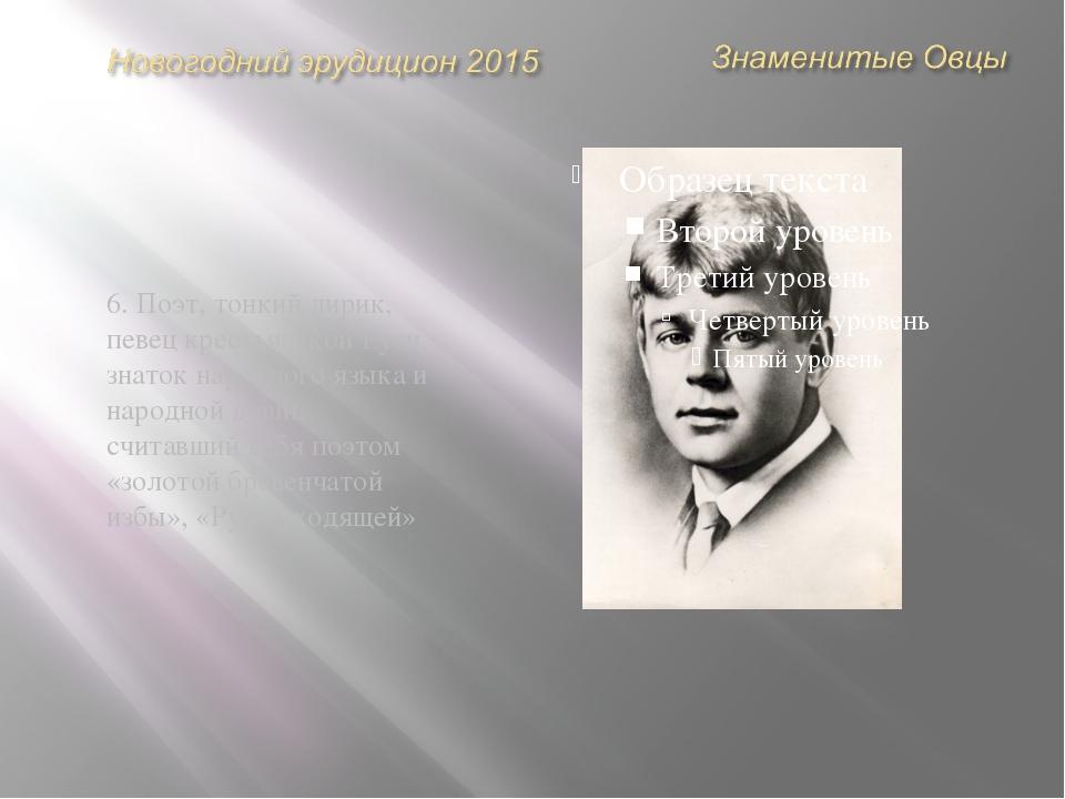 7. Русский живописец и рисовальщик, автор знаменитых полотен «Последний день...