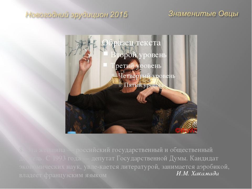 9. Русский конструктор стрелкового автоматического оружия, доктор технически...
