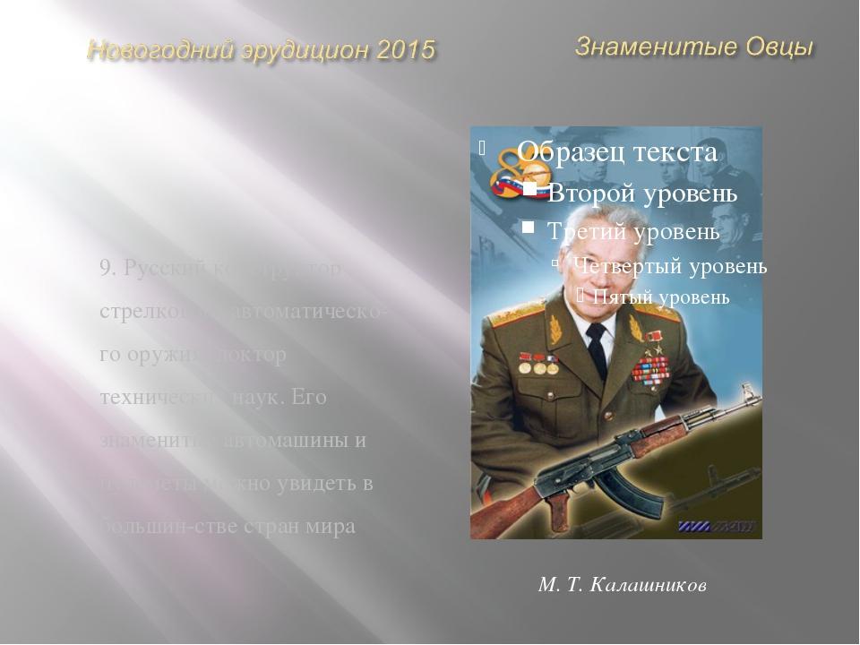 10. Разведчик, Герой Советского Союза, сообщил дату предстоящего вторжения не...