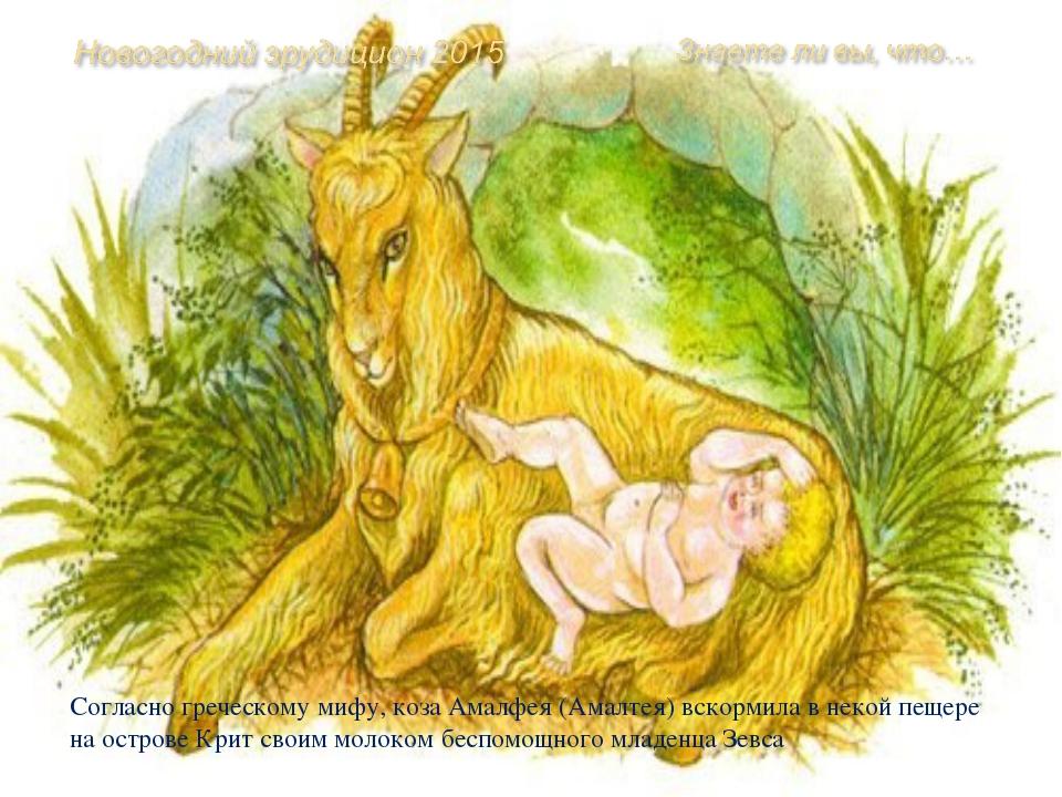 В легендах Коза как нечистое животноепротивопоставляется корове и овце — чис...