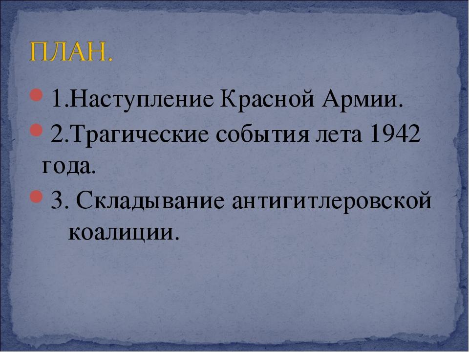 1.Наступление Красной Армии. 2.Трагические события лета 1942 года. 3. Складыв...
