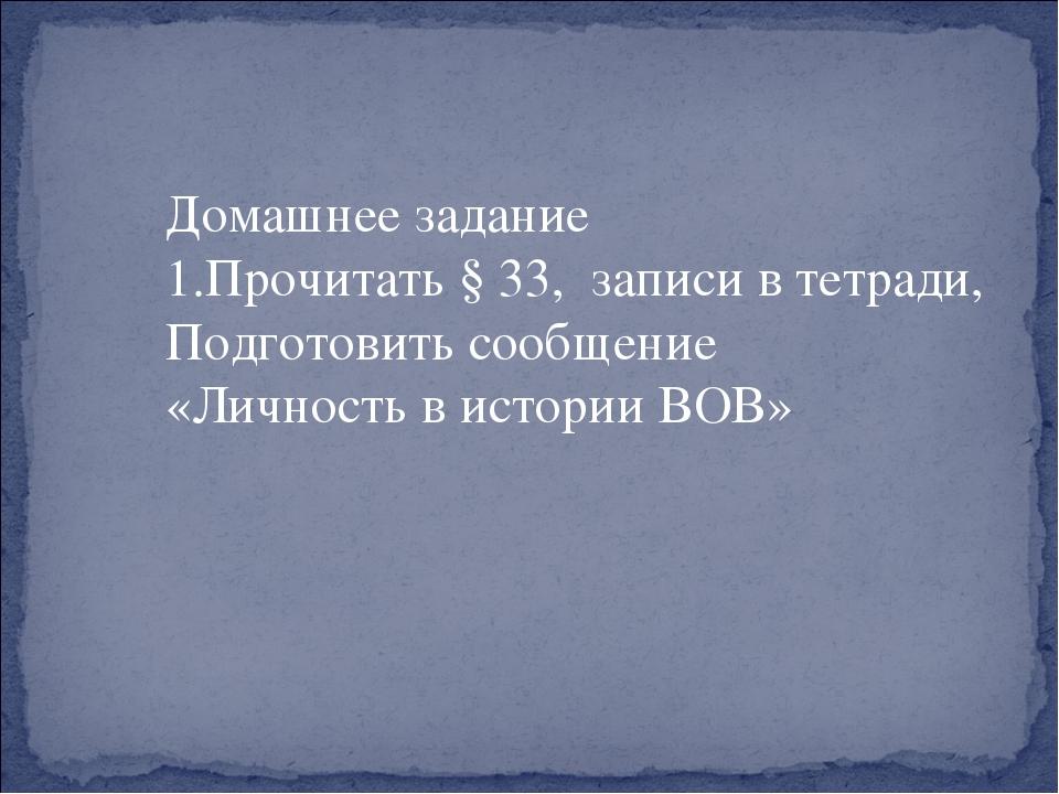 Домашнее задание 1.Прочитать § 33, записи в тетради, Подготовить сообщение «Л...