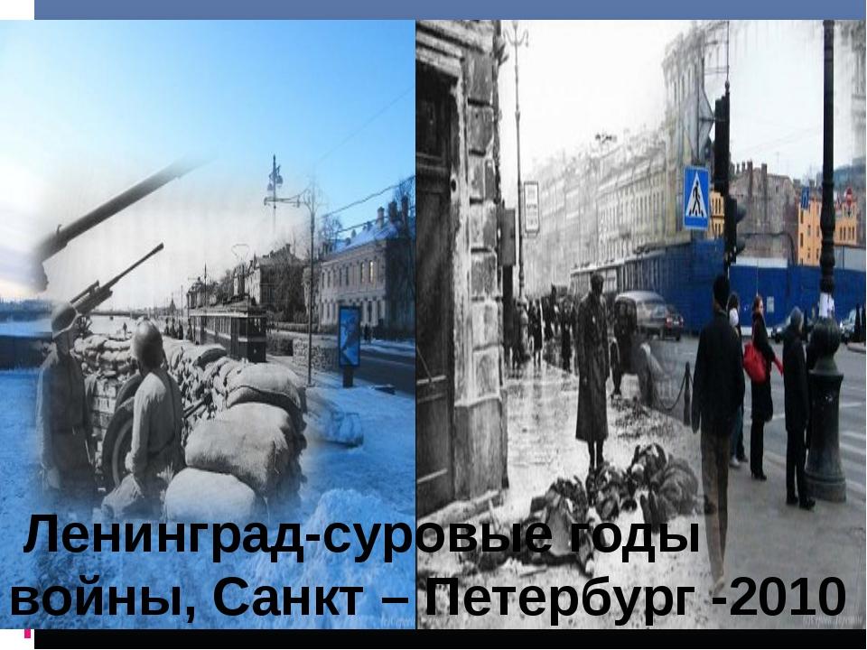 Ленинград-суровые годы войны, Санкт – Петербург -2010 г.