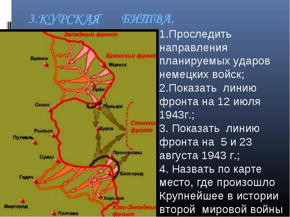 1.Проследить направления планируемых ударов немецких войск; 2.Показать линию...